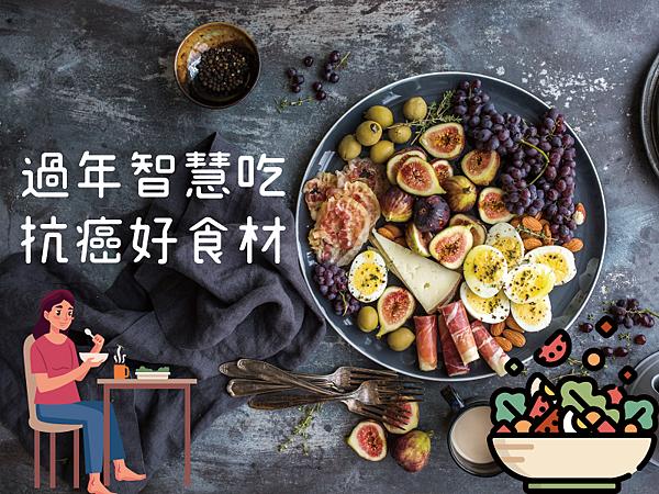 要吃年菜也要健康_癖客邦_首圖.png