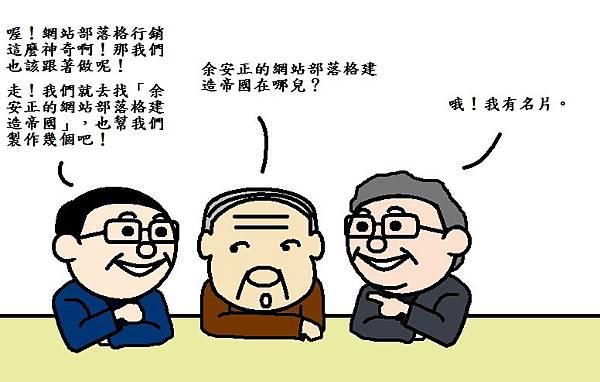 廣告漫畫bbk.JPG
