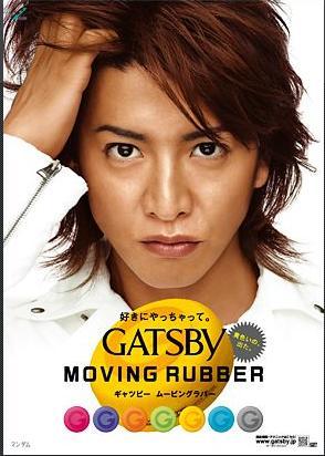 GATSBY廣告DM02
