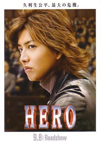 HERO 映画版海報