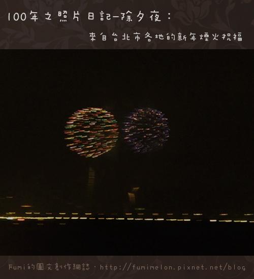 01-除夕夜之來自台北市各地的新年煙火