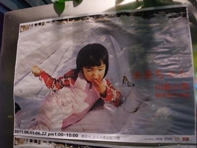 58-川島小鳥攝影展