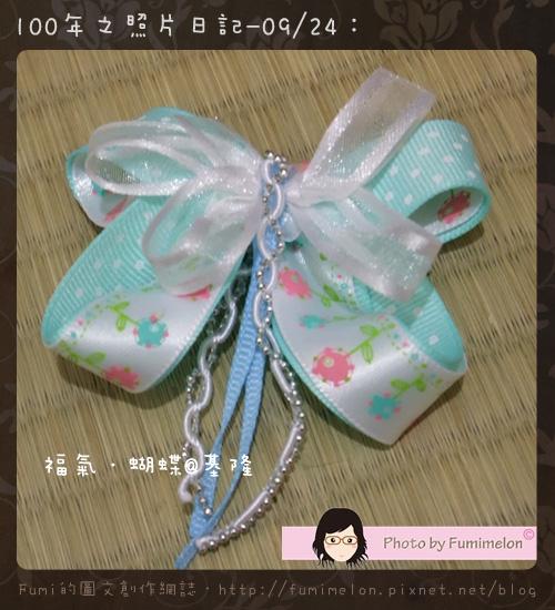 69-福氣.蝴蝶