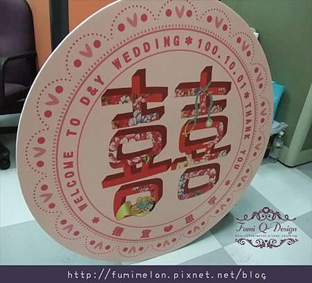 德宜&思宇_圓形囍字圖立牌