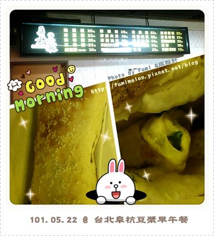 101.05.22阜杭豆漿早午餐