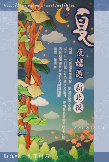 2012.新北投夏夜嬉遊