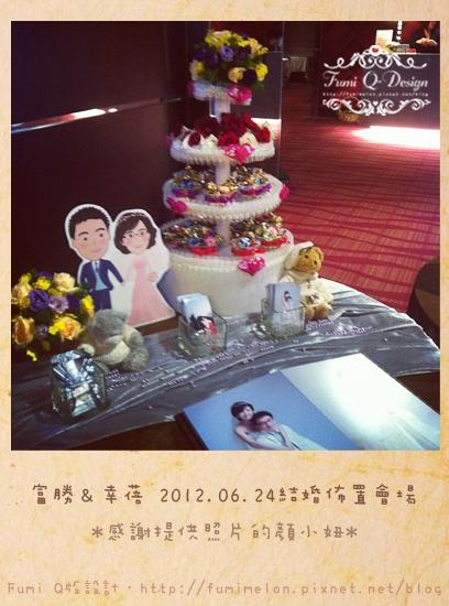 富勝&幸蓓_Q版人形立牌+婚禮佈置現場