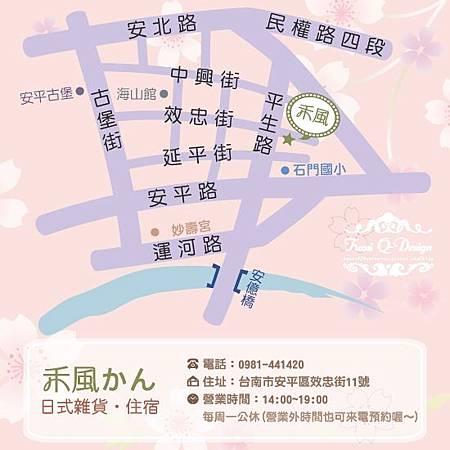 台南禾風館日式雜貨.民宿地圖