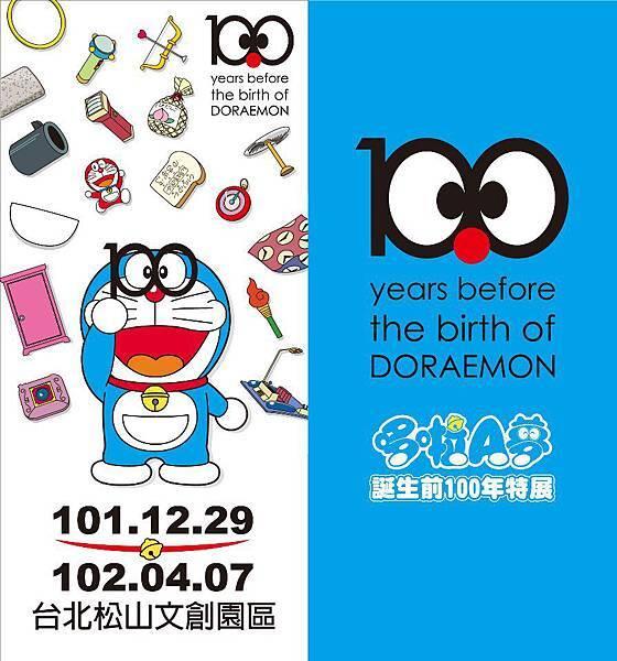 哆啦A夢誕生前100年展覽EDM