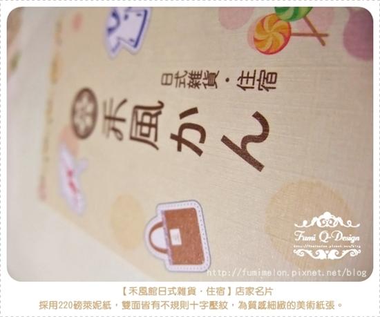 【台南禾風館日式雜貨.住宿】店家名片設計