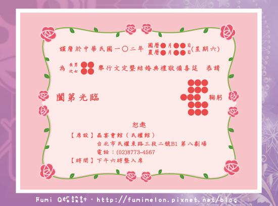 R&F_文章首頁圖02_喜帖d.jpg
