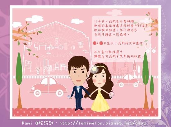 R&F_文章首頁圖02_喜帖c.jpg