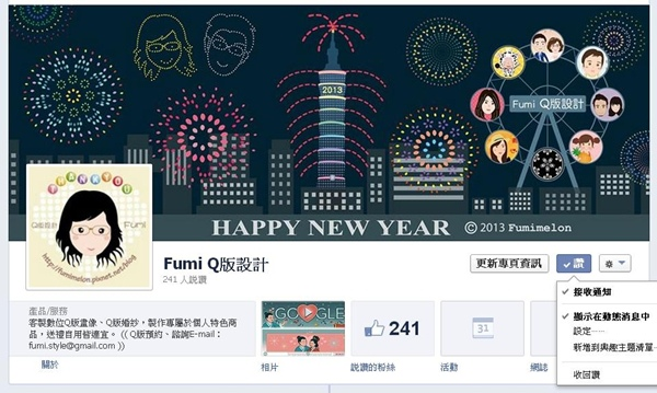 Fumi Q版設計粉絲團