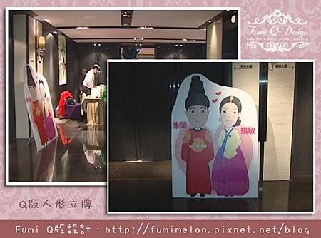 朱榮&琪敏_Q版婚紗人形立牌佈置照