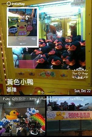 20131221~20140208黃色小鴨遊進基隆003