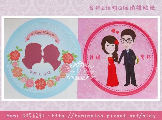 育邦&佳琪Q版婚紗貼紙