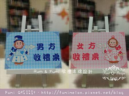 Rum & Fumi 男+女方收禮桌牌設計 (婚禮主題:愛麗絲夢遊仙境)