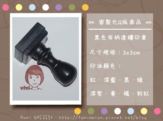 現貨供應:Q版人物 黑色有柄3x3cm連續印章