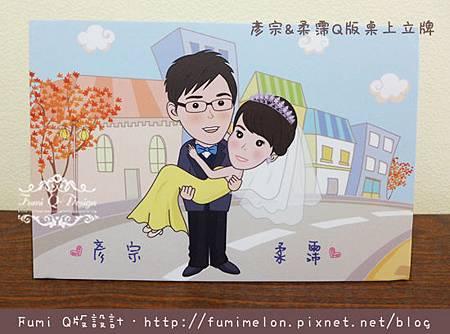 彥宗&柔霈 Q版婚紗設計款桌上型立牌