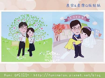 彥宗&柔霈 Q版婚紗設計款貼紙
