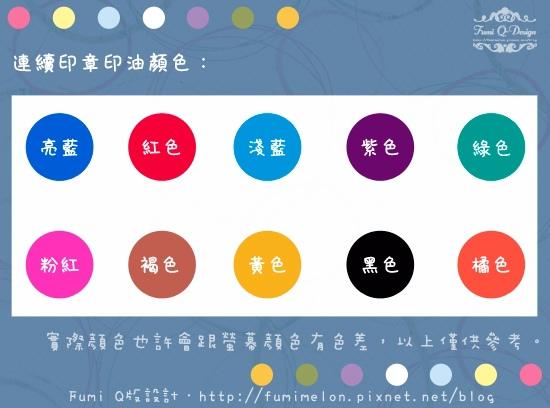 光敏連續印章(平印面),提供十種印油顏色選擇。