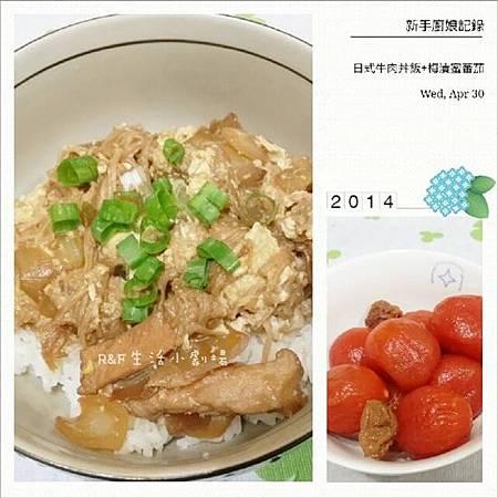 R&F生活小劇場 ♥ 新手廚娘記錄(0430)-日式牛肉丼飯+梅漬蜜蕃茄