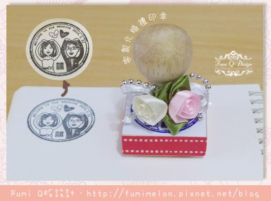 Lee & Lin Q版婚禮橡皮章