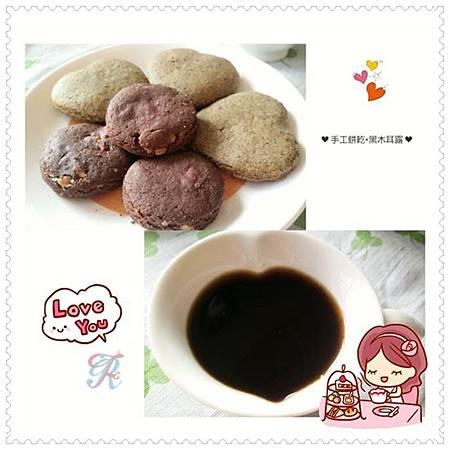R&F生活小劇場 ♥ 新手廚娘記錄(0729)-黑木耳露+手工餅乾
