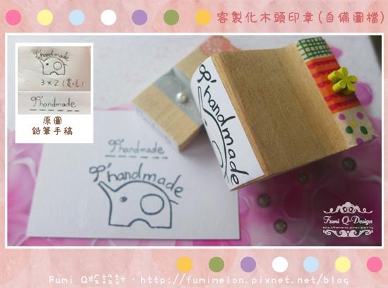 客製化木頭橡皮印章(客人自備圖檔)