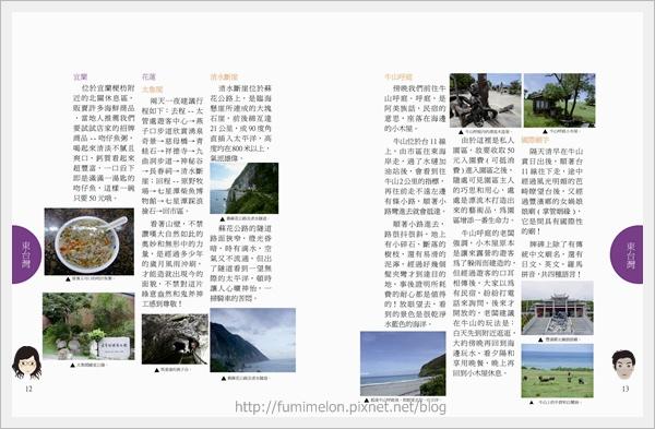 夏日旅遊日誌01_頁面_7.jpg