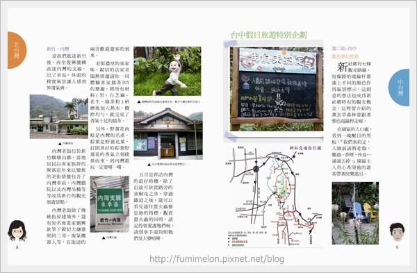夏日旅遊日誌01_頁面_5.jpg