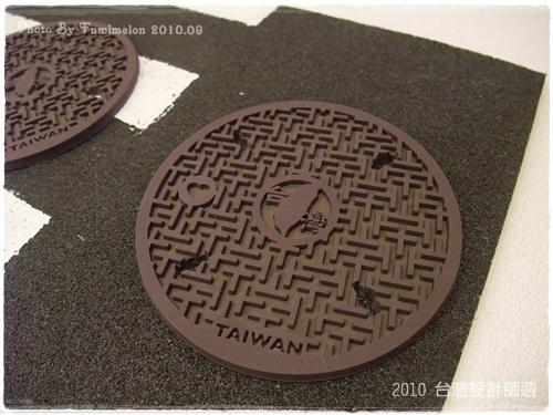 201009台灣設計師週0009