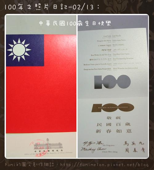 29-中華民國100歲生日快樂