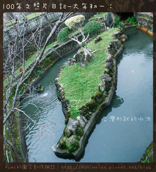 03-台灣形狀的水池