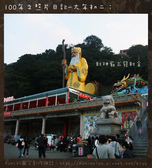 05-財神廟求發財金