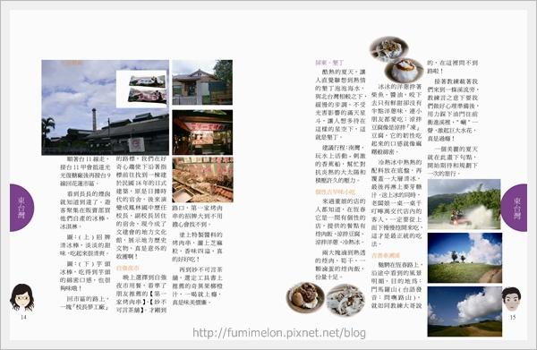 夏日旅遊日誌01_頁面_8.jpg