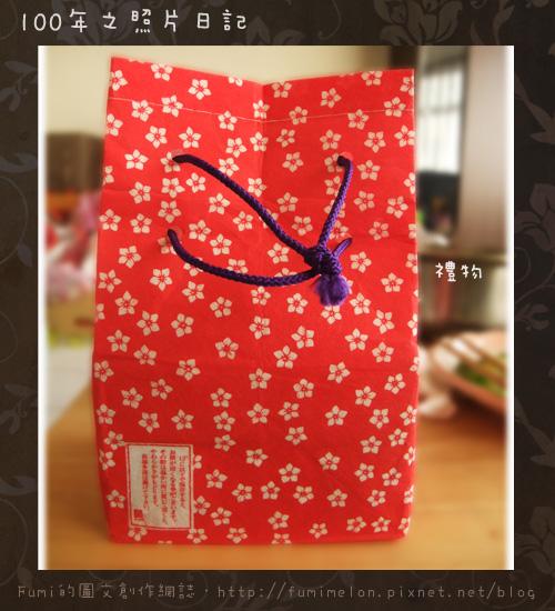 52-日本來的禮物