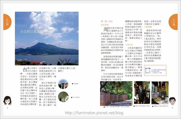 夏日旅遊日誌01_頁面_3.jpg