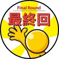 2010小金人擂台賽Day 30--「最終回,玩很大! 挑戰成功我最行」