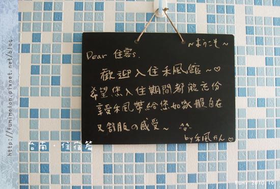 台南.住宿篇