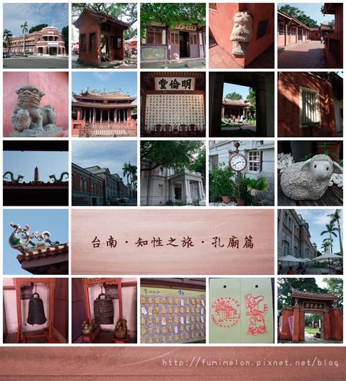 台南孔廟篇
