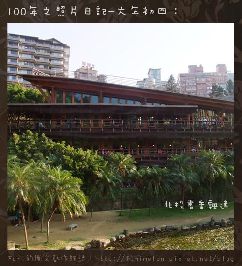 12-北投書香飄逸