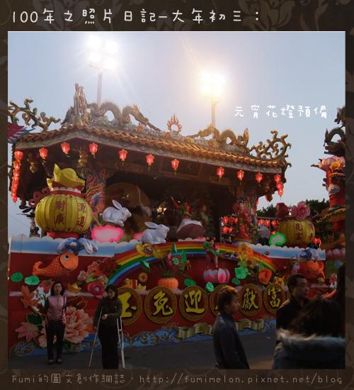 10-元宵花燈預備