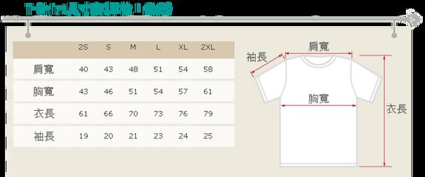 LOGOlessT恤尺寸表(圖片來源:LOGOless)
