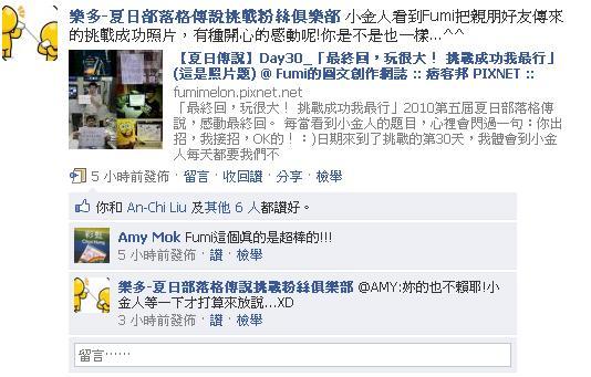 0831最終回上樂多官方臉書頁了