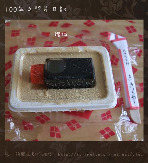 54-日本來的禮物