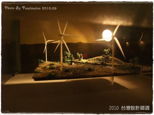 201009台灣設計師週0015