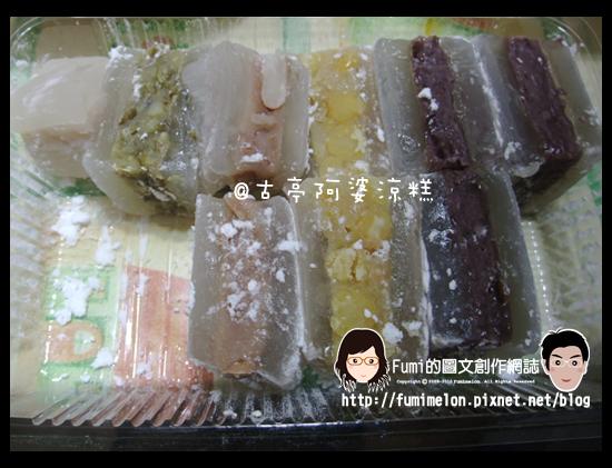 QQ零嘴-阿婆涼糕