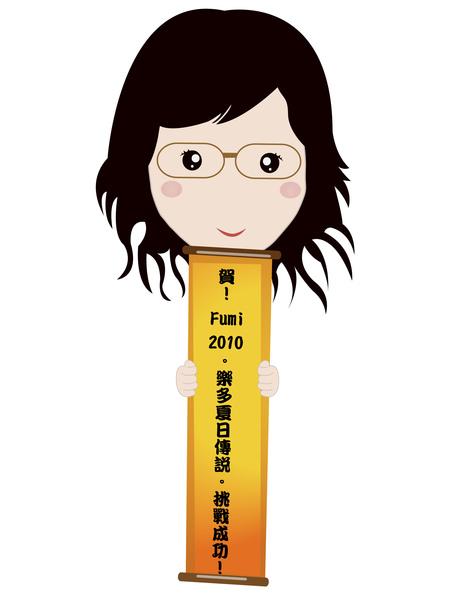 fumi小金人擂台賽挑戰成功