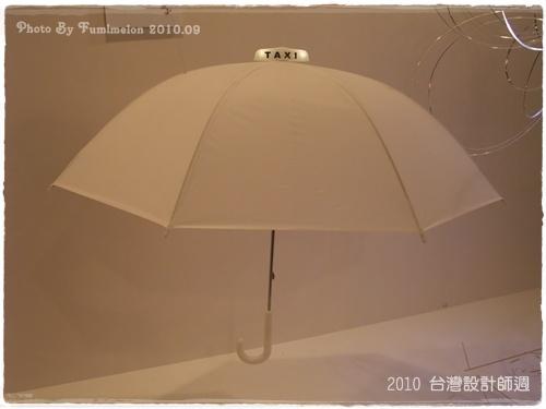 201009台灣設計師週0014